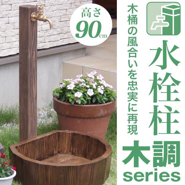 【前澤化成】立水栓ユニット 木調水栓柱 serieis 《高さ90cm 》JIS K 6742水栓柱 /ガーデン/お庭/木彫 ※水栓柱のみの販売となります。パンは付属しません。