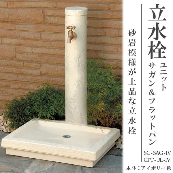 立水栓 水栓柱【トーシンコーポレーション】パンセット 立水栓ユニット SAGAN サガンセット フラット パン付き SC-SAG-IV GPT-FL-IV アイボリー色