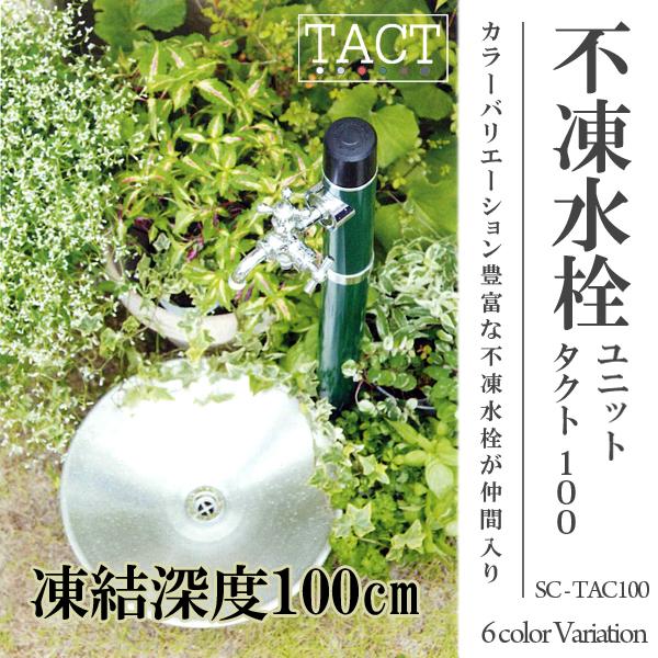 【トーシンコーポレーション】不凍水栓ユニット TACT タクト 《SC-TAC100 》別途パンをご購入下さい 全6色 /立水栓 水栓柱