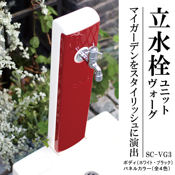 立水栓 水栓柱【トーシンコーポレーション】立水栓VOGUE ヴォーグ SC-VG3(本体ホワイト) SC-VG4(本体ブラック) 全2色×4色 パンと蛇口は別売りです。