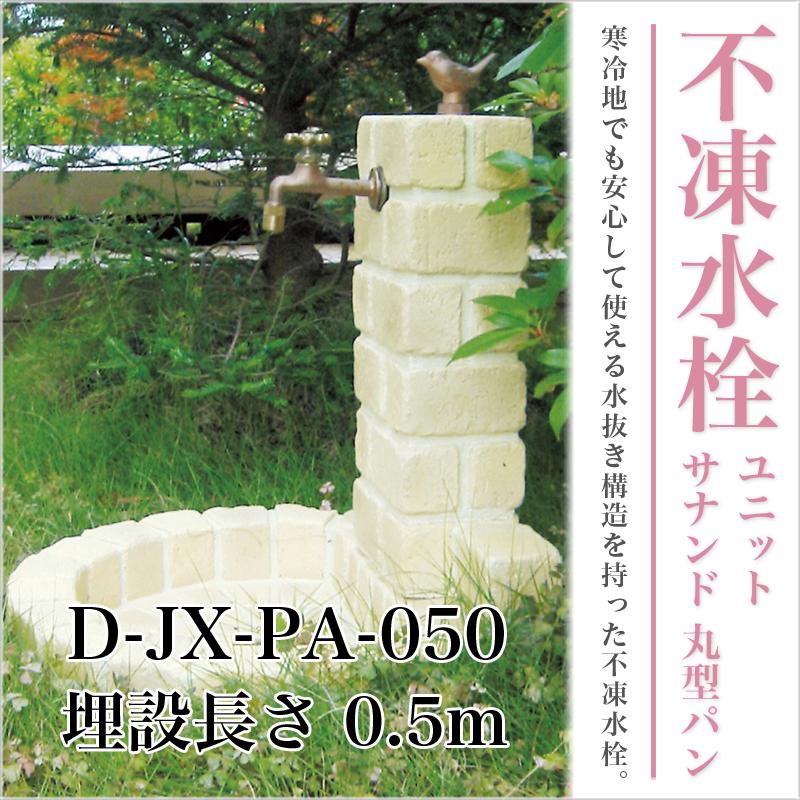 立水栓 水栓柱【ニッコーエクステリア】不凍水栓ユニット サナンド D-JX-PA-050 パン丸型|埋設0.5m【ブライトイエロー】【ミックス】【オフホワイト】3色