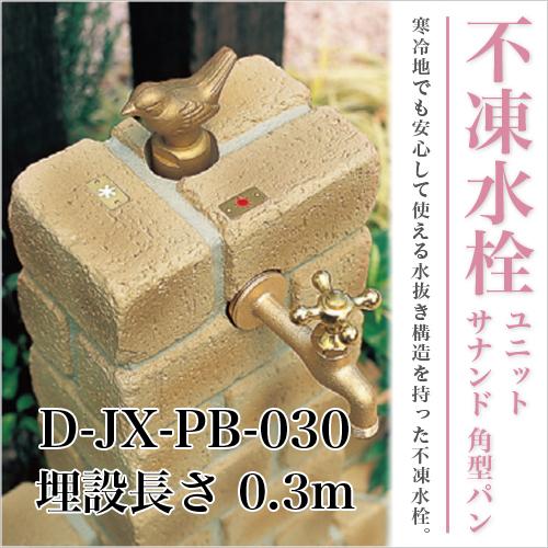 立水栓 水栓柱【ニッコーエクステリア】不凍水栓ユニット サナンド D-JX-PB-030 パン角型|埋設0.3m【ブライトイエロー】【ミックス】【オフホワイト】3色