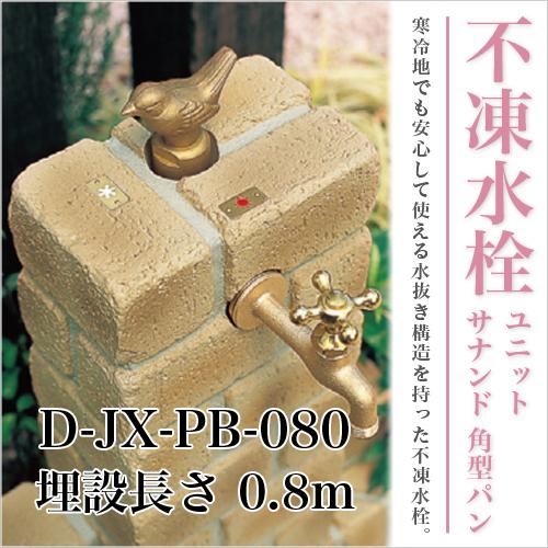 立水栓 水栓柱【ニッコーエクステリア】不凍水栓ユニット サナンド D-JX-PB-080 パン角型|埋設0.8m【ブライトイエロー】【ミックス】【オフホワイト】3色