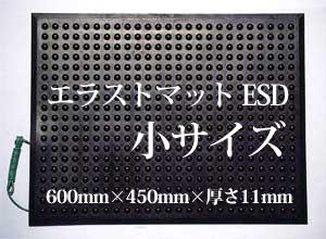 【バンドーエラストマー】エラストマットESD 小サイズ【600mm×450mm×厚さ11mm 】【バンドーエラストマー製品】