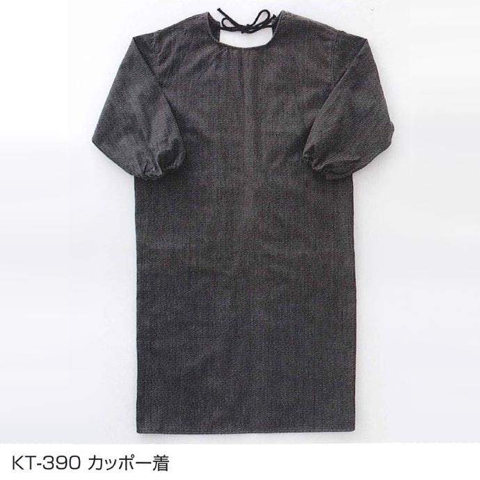 【KYNEX カイネックス】【防炎・耐久性】KYNEX カイネックス KT-390 カッポー着 コンビニ受取対応