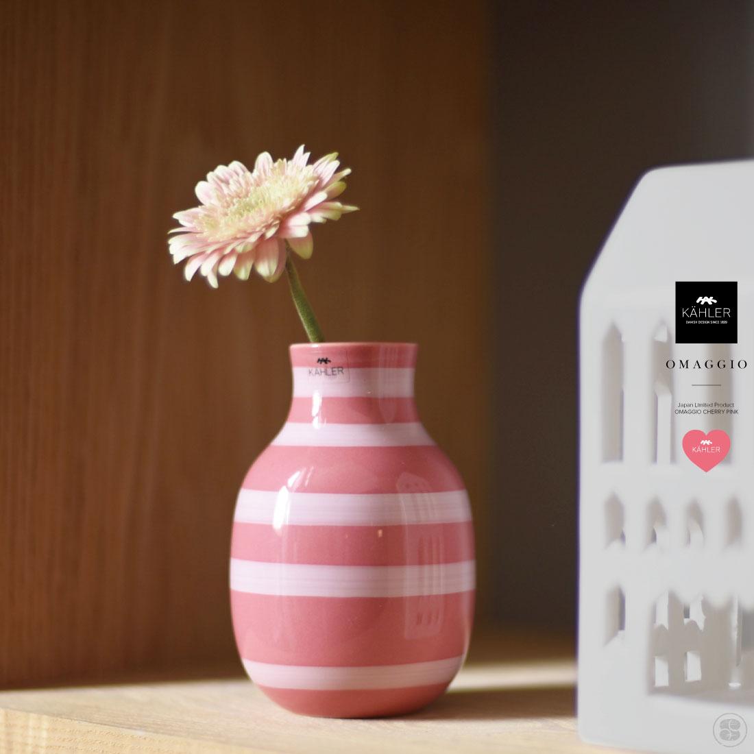 安全 日本限定 数量限定のOMAGGIOチェリーピンク KAHLER OMAGGIO CHERRY PINK Japan Limited チェリーピンク Product 期間限定 ケーラー 花瓶 スティルレーベン オマジオ Stilleben フラワーベース