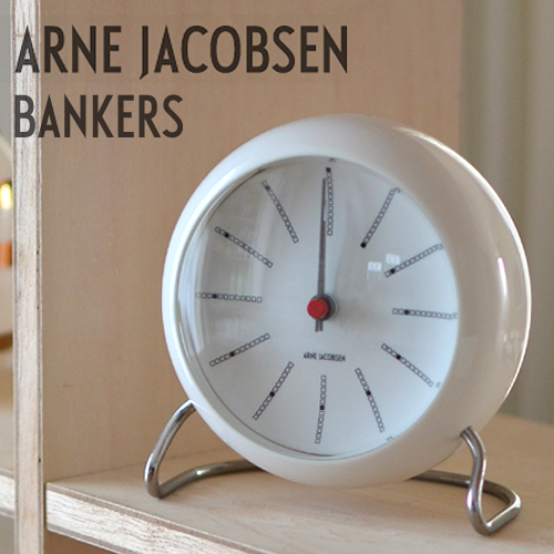 【AJクロック43675】BANKERS/バンカーズ 110mm TABLE CLOCK アルネ・ヤコブセン/ARNE JACOBSEN43675置き時計/目覚まし時計/ウォッチ/WATCH/北欧/デンマーク/ローゼンダール/ コンビニ受取対応