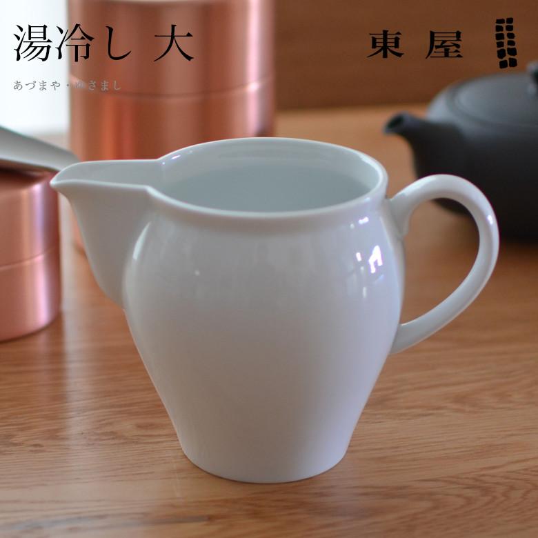 拘りの日用品 結婚祝い 納得の東屋品質と確かな職人技術 新品 日本のモノづくりを感じられる名品達 東屋 あづまや お茶AZKG00501 湯冷し茶海大ゆさまし 湯冷まし 湯さまし