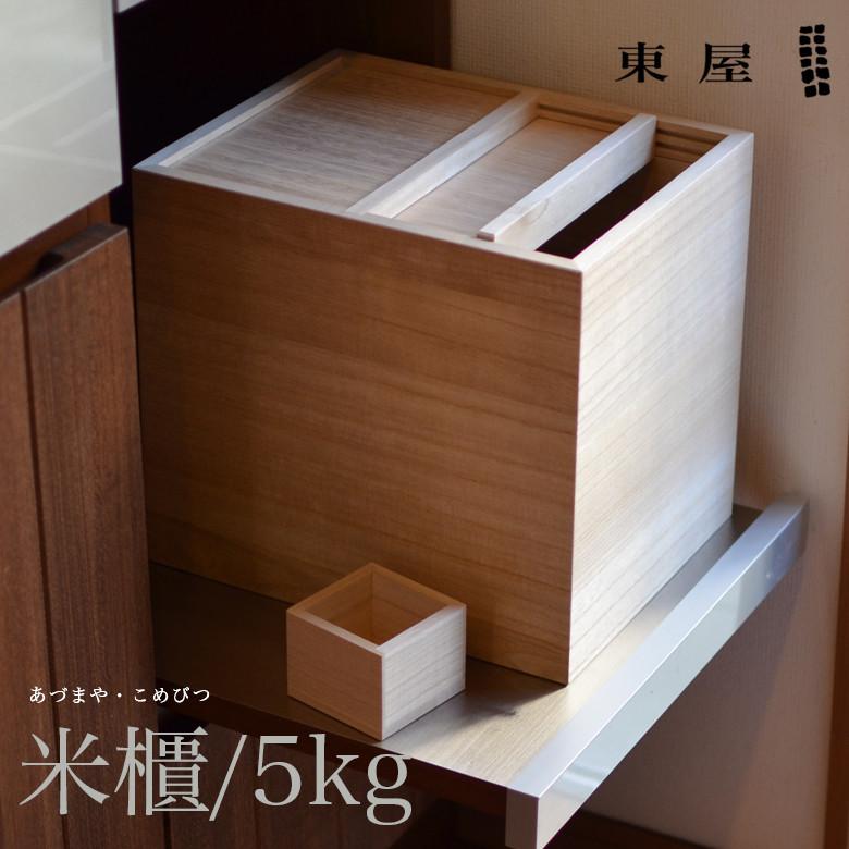 東屋/米びつ5kg/1合用マス付