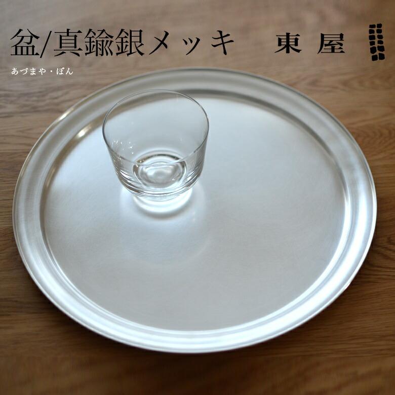 拘りの日用品 出荷 納得の東屋品質と確かな職人技術 日本のモノづくりを感じられる名品達 東屋 メーカー直売 あづまや 真鍮銀メッキおぼん AZSK00446 盆 お盆 トレイ