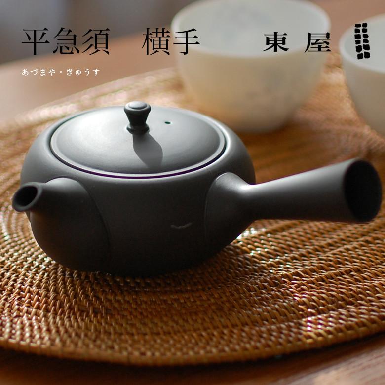 古き良き日本の道具を現代にマッチさせた 東屋 人の手で作られた事を感じられる名品 あづまや 平急須 横手 烏泥 うでい ランキングTOP10 茶 AZTK00115 湯呑 茶漉し2タイプ並細 ティーポット 特別セール品 茶葉 茶器