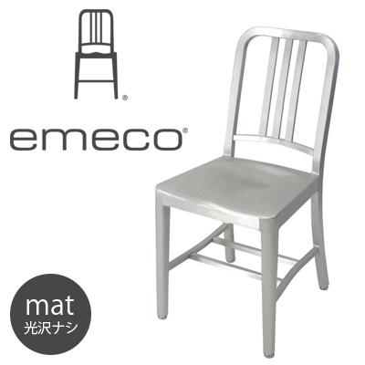 Emeco/エメコ NAVY CHAIR/ネイビー チェア 光沢なし 椅子/チェア/Gregg Buchbinder/グレッグ・バックバインダー/スツール/軽量/アルミニウム/アメリア/