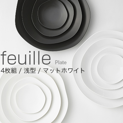 【METAPHYS│メタフィス】feuille/フィーユ 4枚組 皿セット 浅型 マットホワイト 64014皿/プレート/食器 コンビニ受取対応