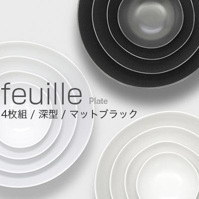 【METAPHYS│メタフィス】feuille bowl/フィーユボール 4枚組 皿セット 深型 マットブラック 64034皿/プレート/食器 コンビニ受取対応