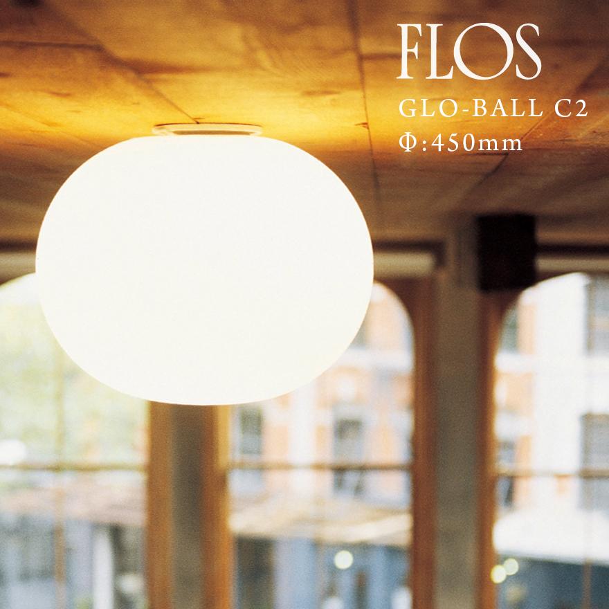 〇〇GLO-BALL GLO-BALL C2 グローボール C2Φ:450mmジャスパー モリソン/JASPER MORRISON/ペンダントライト/ランプシェード/ガラスグローブ/天井照明/