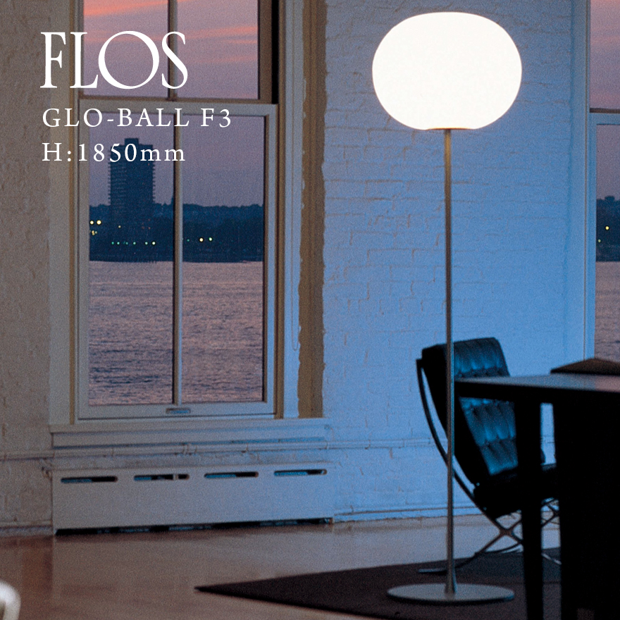 【店舗クーポン発行中】〇〇【代引き不可】FLOS GLO-BALL F3 GLO-ボール F3 H: 1850mmジャスパー モリソン/JASPER MORRISON/フロアランプ/ライト/ガラス/アルミ/スタンドライト