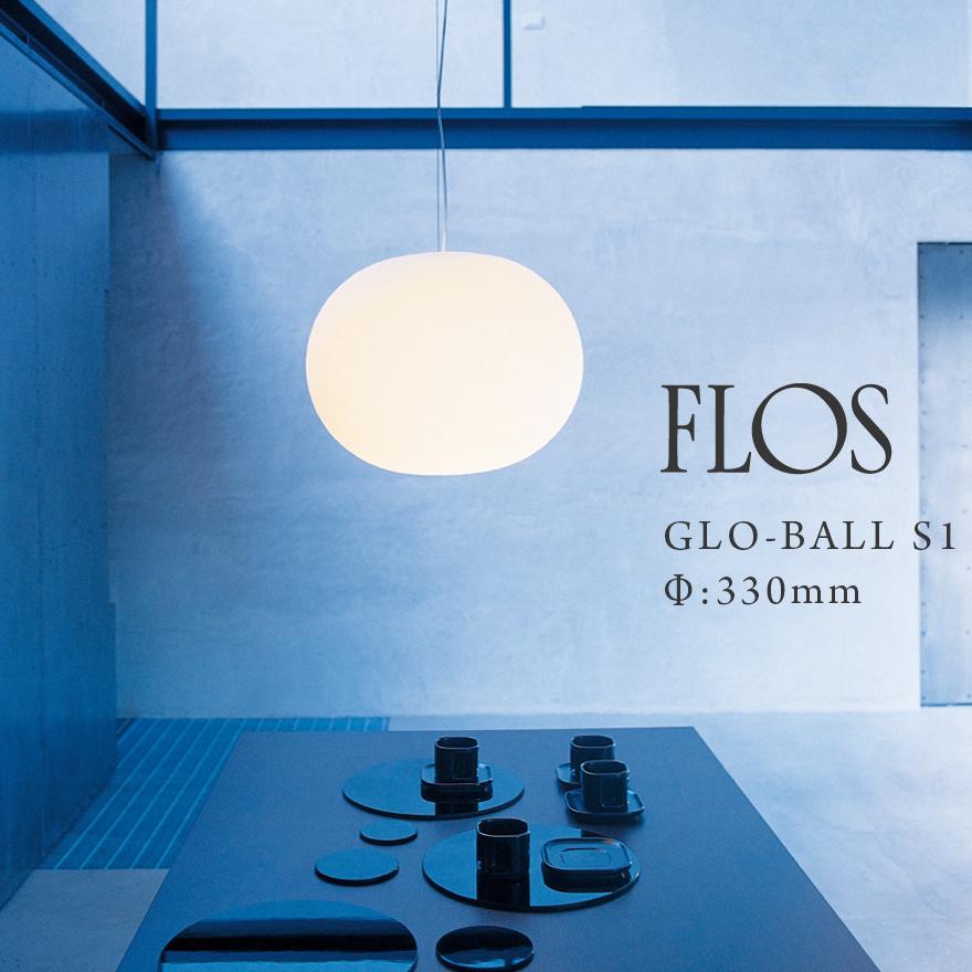 春夏新作モデル 〇〇FLOS GLO-BALL S1 GLO-ボール GLO-ボール S1Φ:330mmジャスパー モリソン/JASPER MORRISON GLO-BALL/ペンダントライト S1/ペンダントランプ/ガラス/アルミ/天井照明/, エプロンショップ Qハウス:5bf67707 --- supercanaltv.zonalivresh.dominiotemporario.com