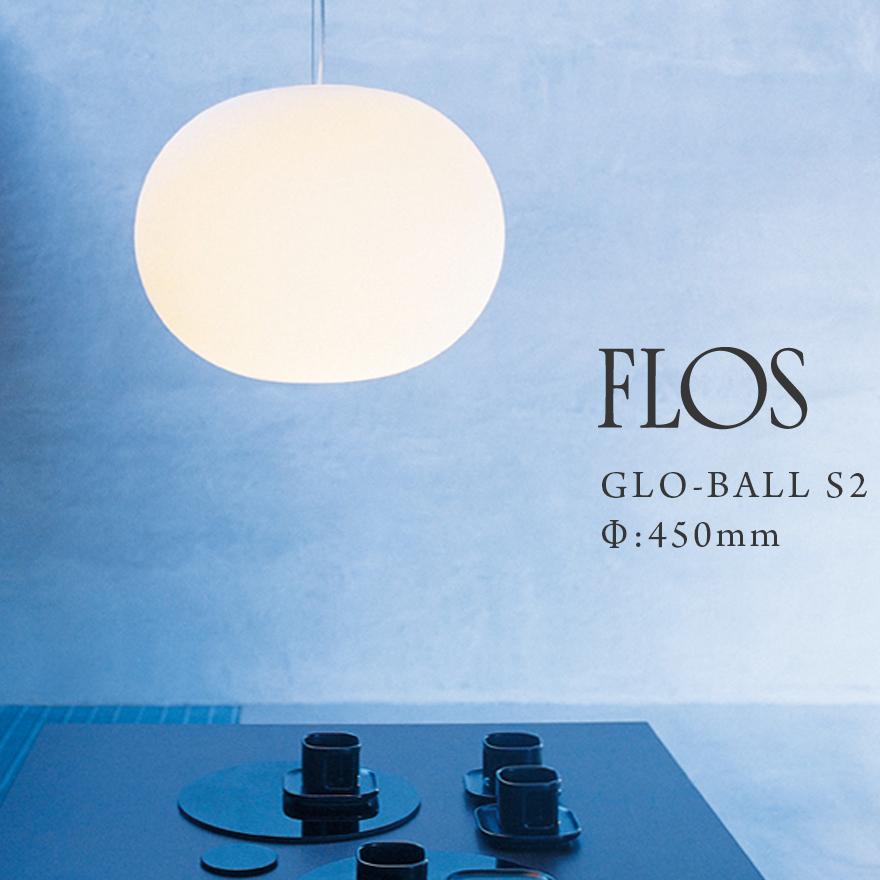 〇〇FLOS GLO-BALL S2 GLO-ボール S2Φ:450mmジャスパー モリソン/JASPER MORRISON/ペンダントライト/ペンダントランプ/ガラス/アルミ/天井照明/