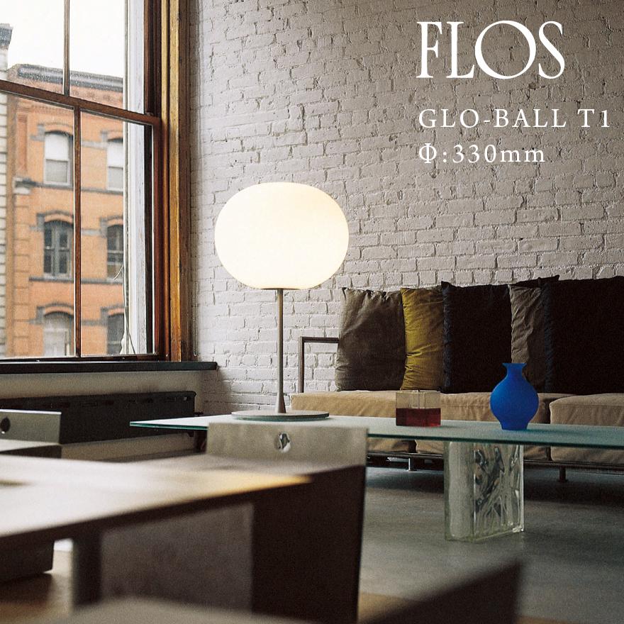 〇〇FLOS GLO-BALL T1 GLO-ボール T1Φ:330mmジャスパー モリソン/JASPER MORRISON/テーブルランプ/ライト/ガラス/アルミ/卓上ライト