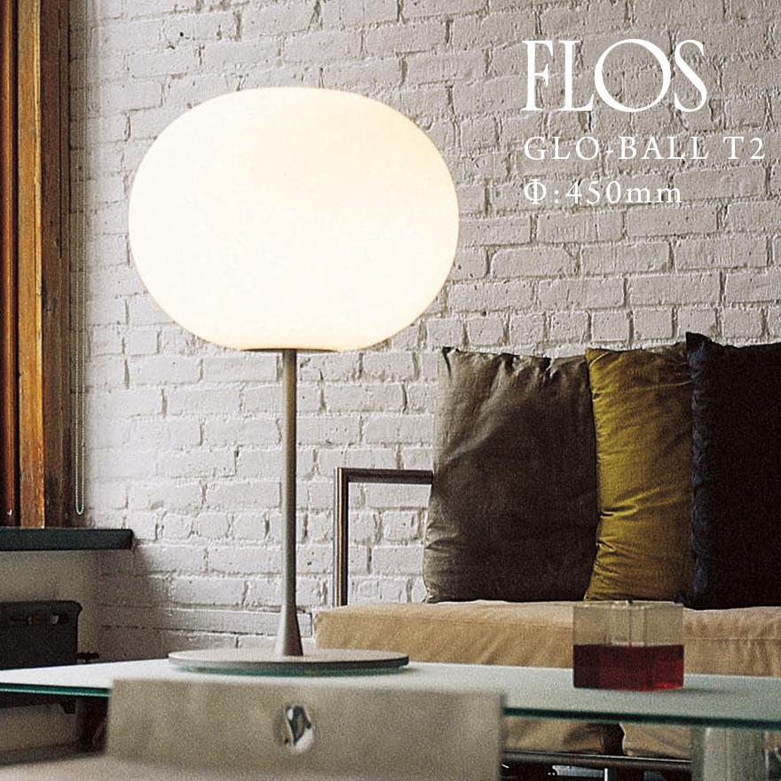 〇〇【代引き不可】FLOS GLO-BALL T2 GLO-ボール T2Φ:450mmジャスパー モリソン/JASPER MORRISON/テーブルランプ/ライト/ガラス/アルミ/卓上ライト