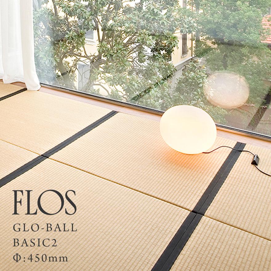 〇〇FLOS GLO-BALL BASIC2 GLO-ボール ベーシック2 Φ:450mmジャスパー モリソン/JASPER MORRISON/フロアランプ/ガラスグローブ/照明/