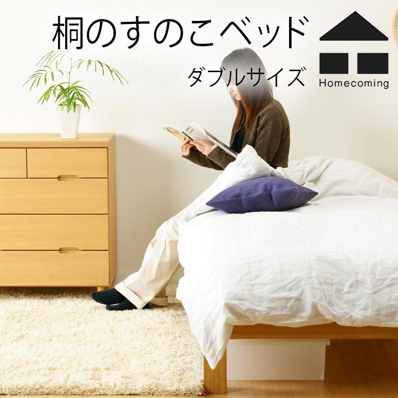 【Homecoming】ホームカミング 桐のすのこベッド ダブルサイズ幅1400×奥2000×高300mmベッド/布団/セミダブル/W/寝具/無垢材, MARUSOU:4a2cd5fd --- sunward.msk.ru