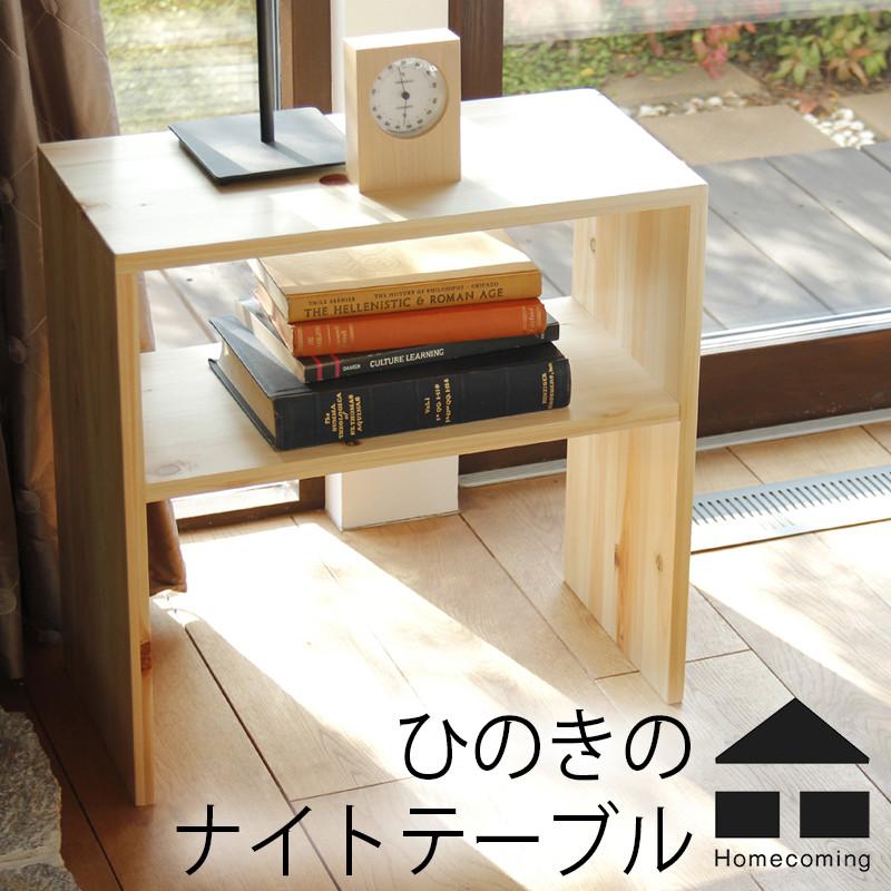 【Homecoming】ホームカミング ひのきのナイトテーブル幅500×奥250×高500mm机/小物台/サイドテーブル/無垢材/国産/完成品