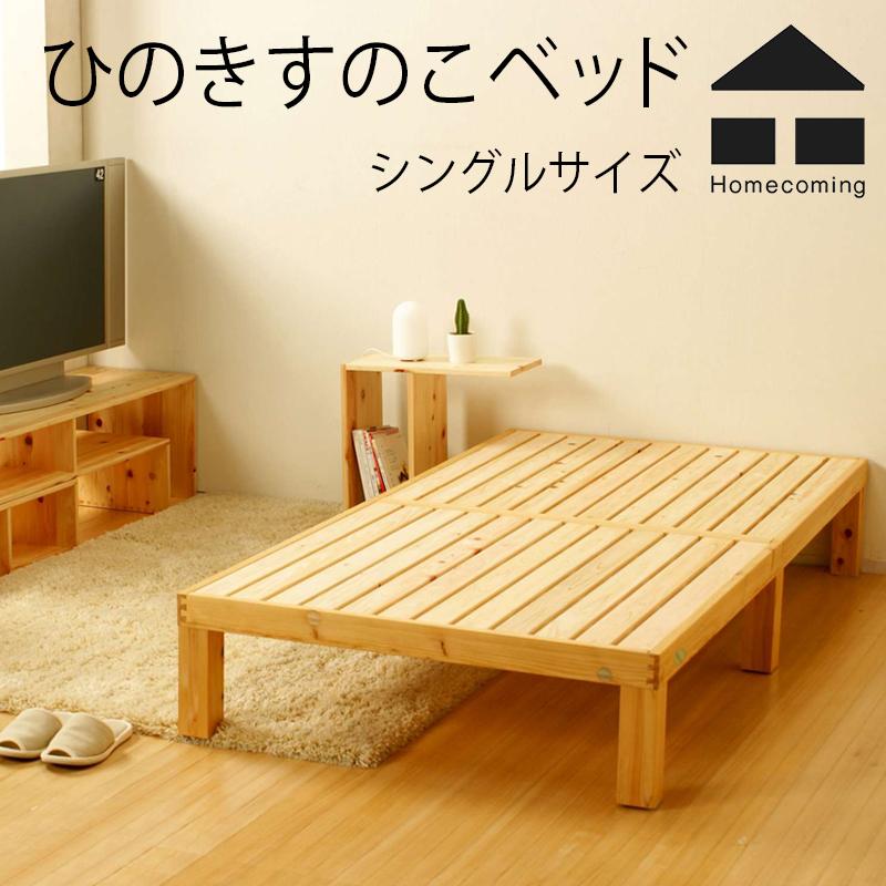 【Homecoming】ホームカミング ひのきすのこベッド シングルサイズ幅1000×奥2000×高300mmベッド/布団/シングル/寝具/無垢材/国産
