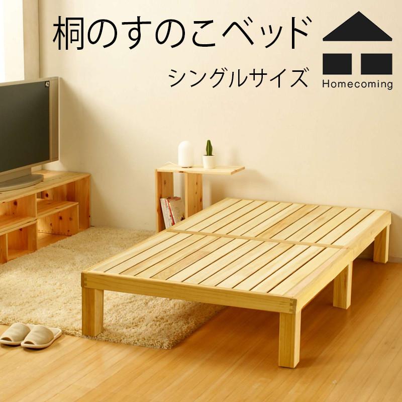 【Homecoming】ホームカミング 桐のすのこベッド シングルサイズ幅1000×奥2000×高300mmベッド/布団/シングル/寝具/無垢材/イージーオーダー可