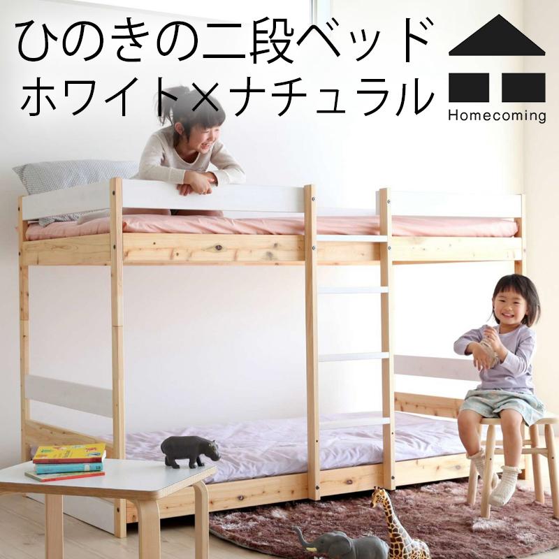 【店舗クーポン発行中】【Homecoming】ホームカミング ひのきの二段ベッド ホワイト×ナチュラル幅970×長2010×高1275mmベッド/シングルベッド/布団/無垢材/国産