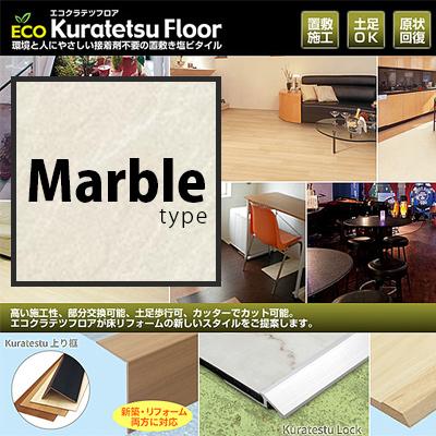 【エコクラテツフロア】Marbleシリーズ接着剤不要 はめ込み不要 本当に 置くだけ 床 DIY 滑り止め加工マーブル/大理石/フローリング/リフォーム/床材/DIY
