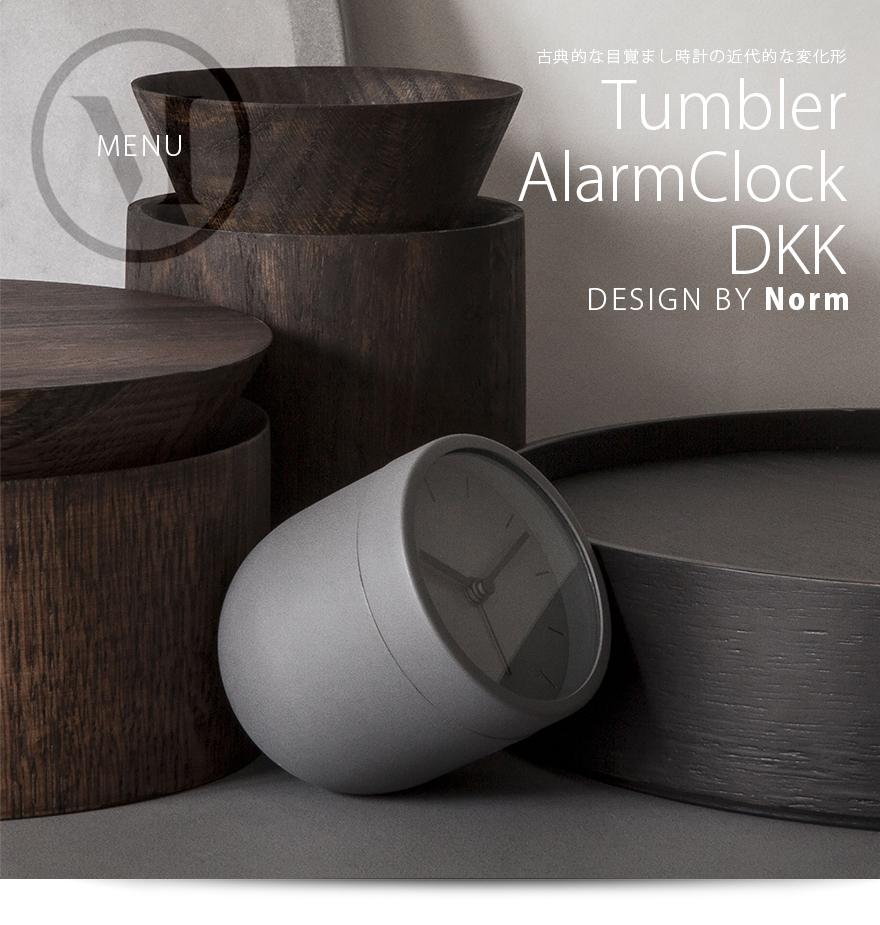 【店舗クーポン発行中】menu Tumbler Alarm Clock タンブラーアラームクロックmenu メニュー Norm Architectsアラーム/置き時計/目覚まし時計/インテリア【コンビニ受取対応商品】