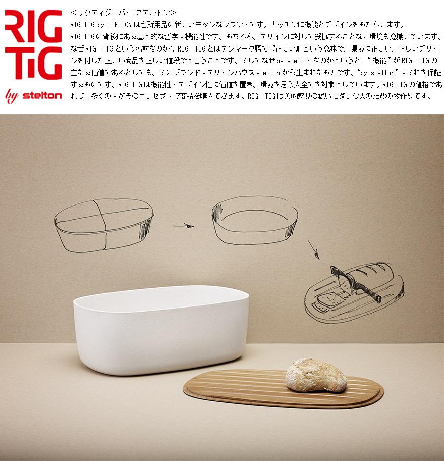 【楽天市場】【Stelton/ステルトン】RIGTIG/リグティグ BREAD BOX/ブレッドボックスカッティングボード/バスケット/パン/北欧/Z00038【RCP】 :Shinwa ...