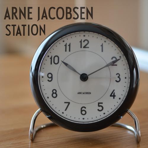 【AJクロック 43672】STATION/ステーション ブラック 110mm TABLE CLOCK アルネ・ヤコブセン/ARNE JACOBSEN置き時計/目覚まし時計/ウォッチ/WATCH/北欧/デンマーク/ローゼンダール/LED/アラーム コンビニ受取対応