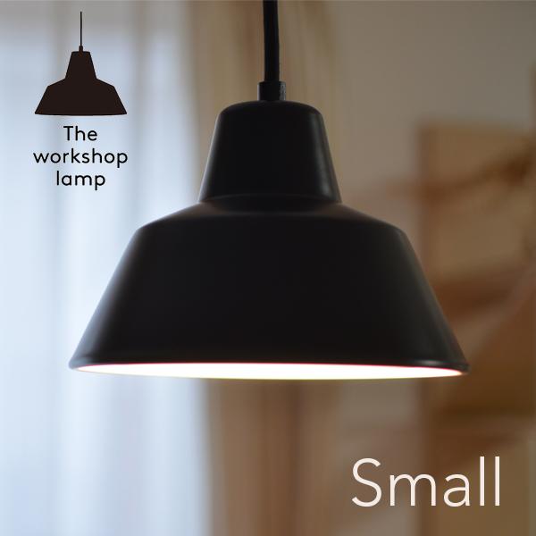 The work shop lamp/ワークショップランプ Small/スモールアルミニウム/Wedel-Madsen/ヴェデル・マッドソン/デンマーク/ランプ/Made By Hand【コンビニ受取対応商品】