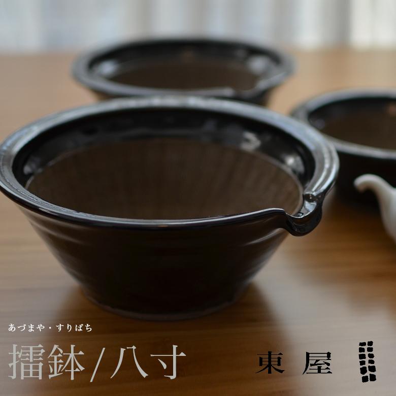 【東屋・あづまや】擂鉢 八寸/すり鉢【コンビニ受取対応商品】