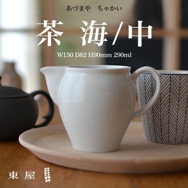 拘りの日用品 納得の東屋品質と確かな職人技術 日本のモノづくりを感じられる名品達 東屋 正規店 あづまや 湯冷し茶海 AZKG00502ゆさまし 湯冷まし 中 価格 お茶 湯さまし