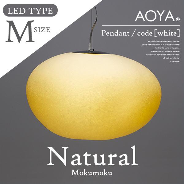 【受注生産 3週間程】AOYA Natural Mokumoku Mサイズ/コード:ホワイト LEDタイプ モクモク 和紙ペンダントライト 照明/ペンダント/ライト/リビング/シンプル/和紙