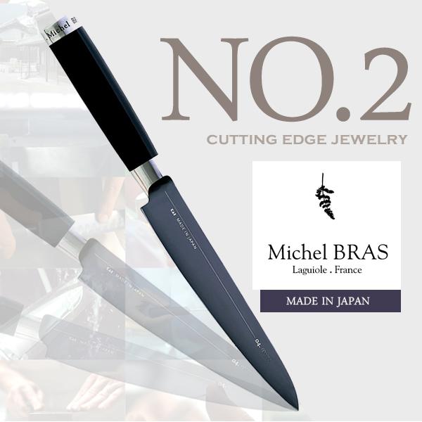 【Michel BRAS / ミシェル・ブラス】cutting edge jewelry No.2 包丁 刃渡り 150 mmほうちょう/包丁/キッチンアイテム/黒積層強化木/ケース付き/ステンレス/チタン・コーティング【コンビニ受取対応商品】