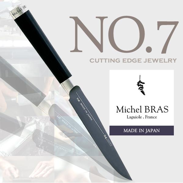 【Michel BRAS / ミシェル・ブラス】cutting edge jewelry No.7 包丁 刃渡り 107 mmほうちょう/包丁/キッチンアイテム/黒積層強化木/ケース付き/ステンレス/チタン・コーティング// コンビニ受取対応
