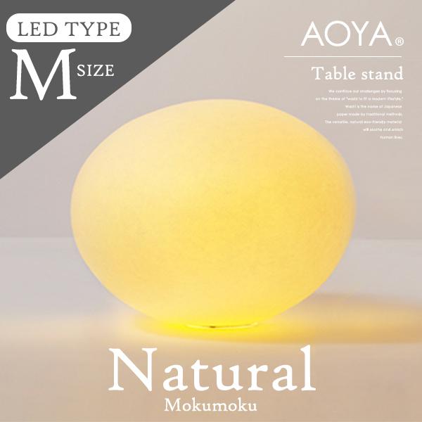 【受注生産 3週間程】AOYA Natural Mokumoku LEDタイプ Mサイズ テーブルスタンド モクモク 照明/卓上スタンド/ライト/リビング/シンプル/和紙