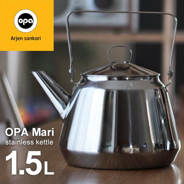 OPA オパ Mari/マリ ケトル 1.5Lやかん/ガス・IH対応/ステンレス/北欧【コンビニ受取対応商品】