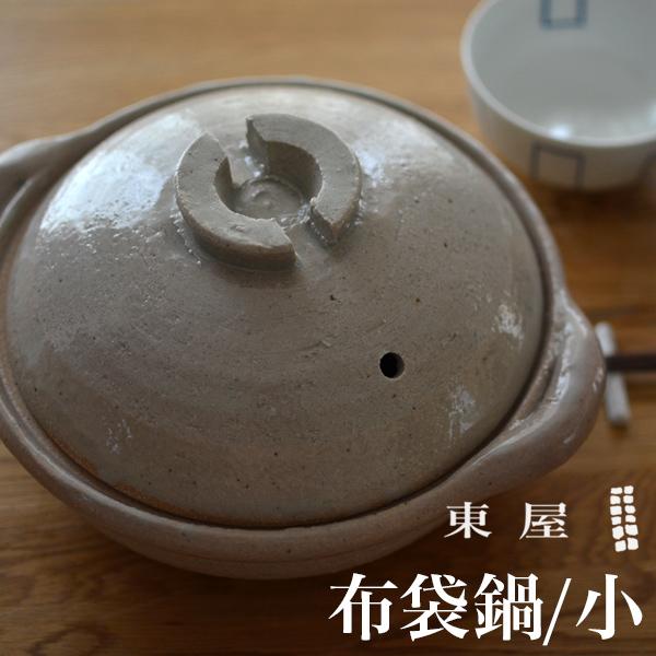 【東屋・あづまや】布袋鍋 石灰 小サイズ(六寸半)AZKB36401 あづまや なべ【コンビニ受取対応商品】