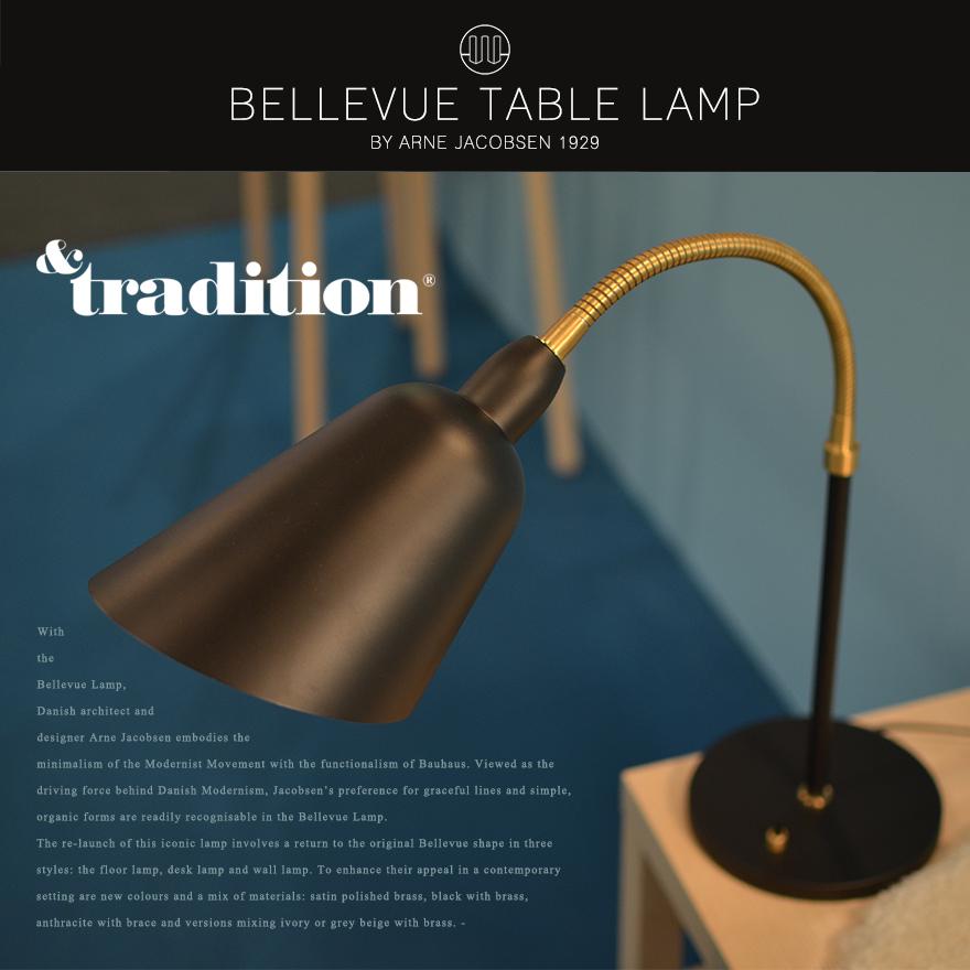 【&TRADITION/アンドトラディション】BELLEVUE TABLE LAMP AJ8 ベルビュー テーブルランプライト/照明/スチール/アルミ/リビング/キッチン/ダイニング/Denmark/クラッシック/Arne Jacobsen/スタンドライト/卓上
