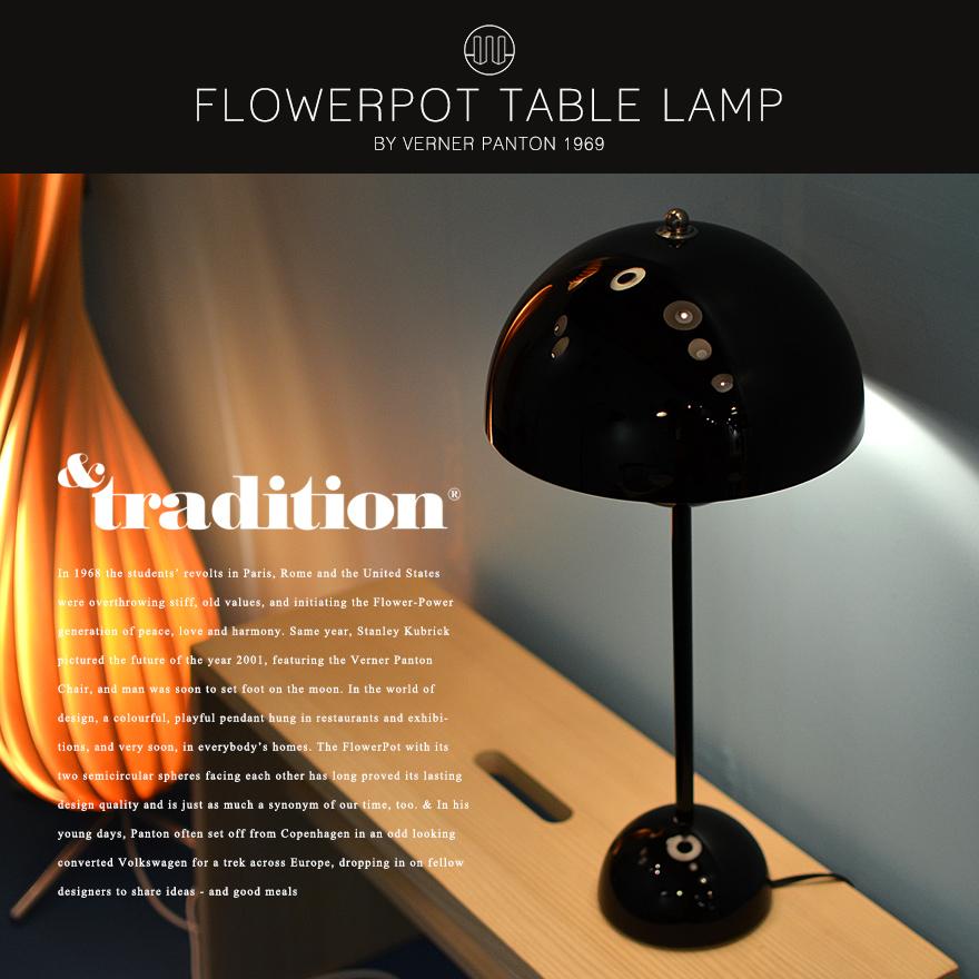 【&TRADITION/アンドトラディション】FLOWERPOT TABLE LAMP VP3 フラワーポット テーブルランプ&Tradition/アンドトラディッション/ライト/照明/スチール/リビング/キッチン/ダイニング/Denmark/クラッシック/フロアランプ