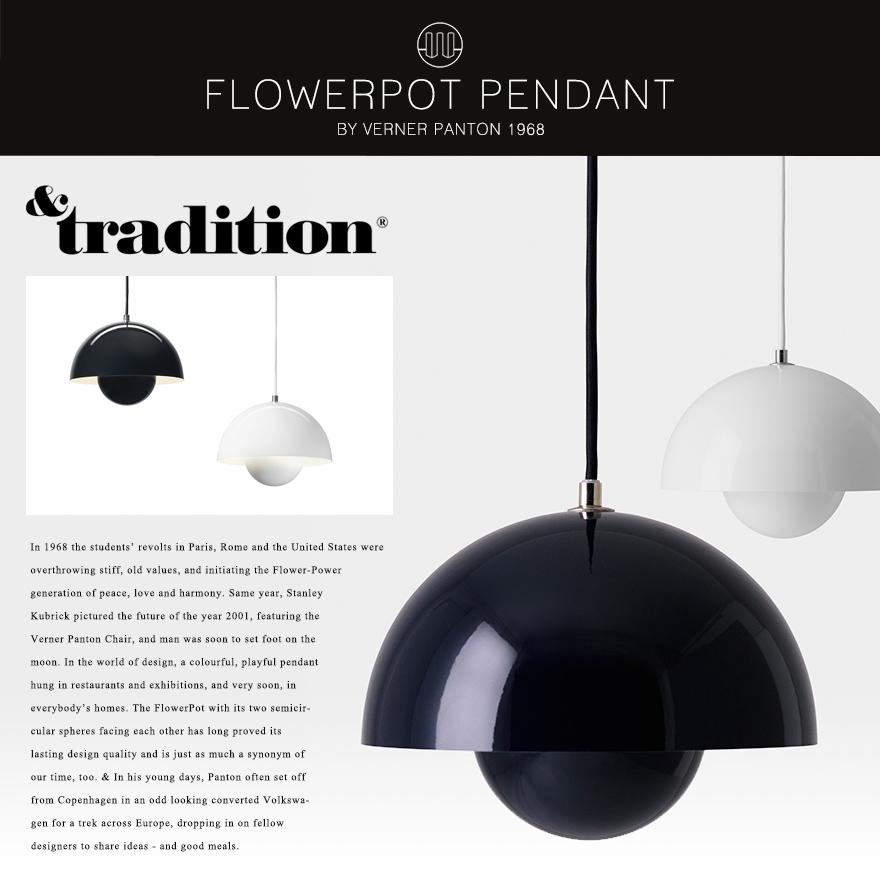 【&TRADITION/アンドトラディション】FLOWERPOT PENDANT VP1 フラワーポット ペンダント ペンダントライトライト/照明/スチール/リビング/キッチン/ダイニング/Denmark/クラッシック/Verner Panton