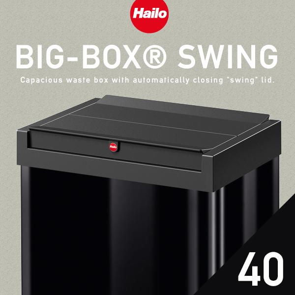 【Hailo/ハイロ】ビッグボックススウィング40 ダストボックスゴミ箱/ドイツ/スクエア/機能的/ヨーロッパ/品質保証/ふた付き/分別/両開き【コンビニ受取対応商品】