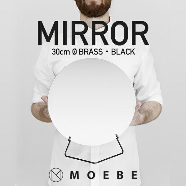 【MOEBE/ムーベ】MIRROR 直径30cm MBR30鏡/スタンドミラー/丸型/スタンド/ブラス/スチール/真鍮/卓上/テーブルミラー/MBL30 ミラー