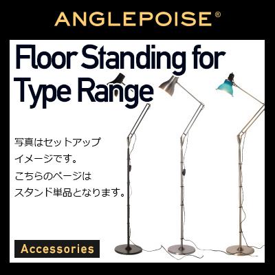 【ANGLEPOISE/アングルポイズ】Floor Standing for Type Range スタンド単体イギリス/スタンドライト/フロアライト/電気スタンド/TYPE75/