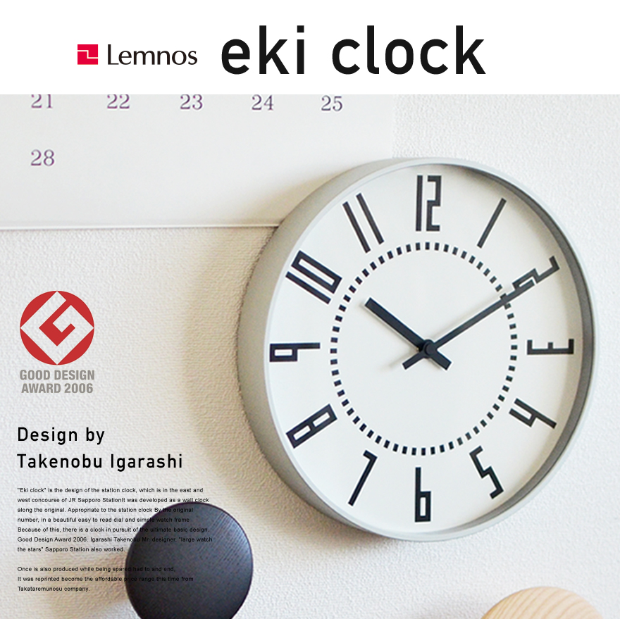 ○JR札幌駅の東西両コンコースにある駅時計のデザインをオリジナルにそって壁掛け時計として開発 マート オリジナル Lemnos レムノス eki clock 北欧 アルミニウム インテリア エキクロックデザイナー:五十嵐 威暢壁掛け時計